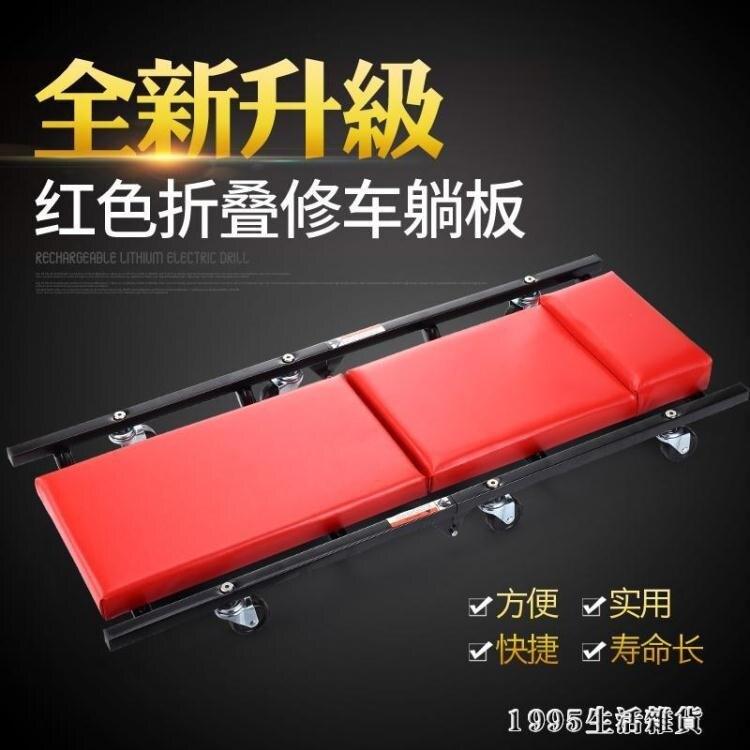 36寸40寸加厚款修車躺板滑板修車睡板汽車維修汽保工具換機油工具 兒童節新品