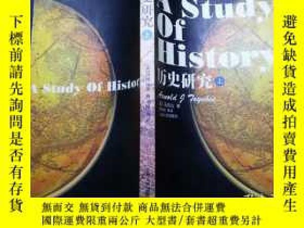 二手書博民逛書店歷史研究罕見上Y22904 湯因比 著 曹未風 等譯 上海人民出