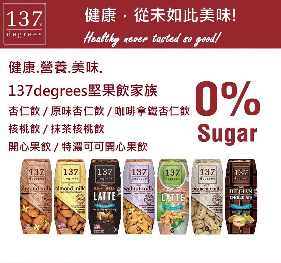 [137 degrees] 堅果飲 180ml裝 (7種口味)
