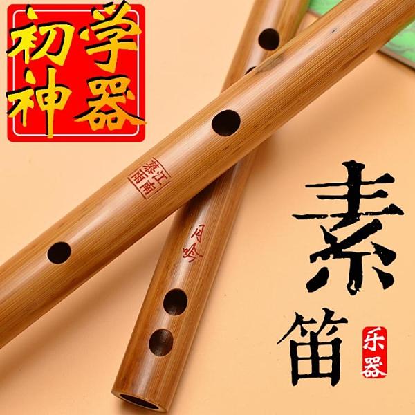 月吟精制苦竹笛子素笛兒童成人初學零基礎橫笛樂器陳情鬼笛學生笛 南風小鋪
