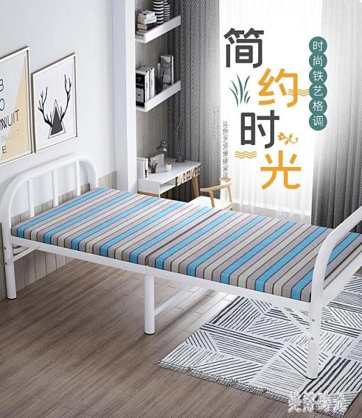 折疊床 折疊床單人午休辦公室午睡簡易便攜家用陪護租房成人雙人木板鐵床 【美好時光】