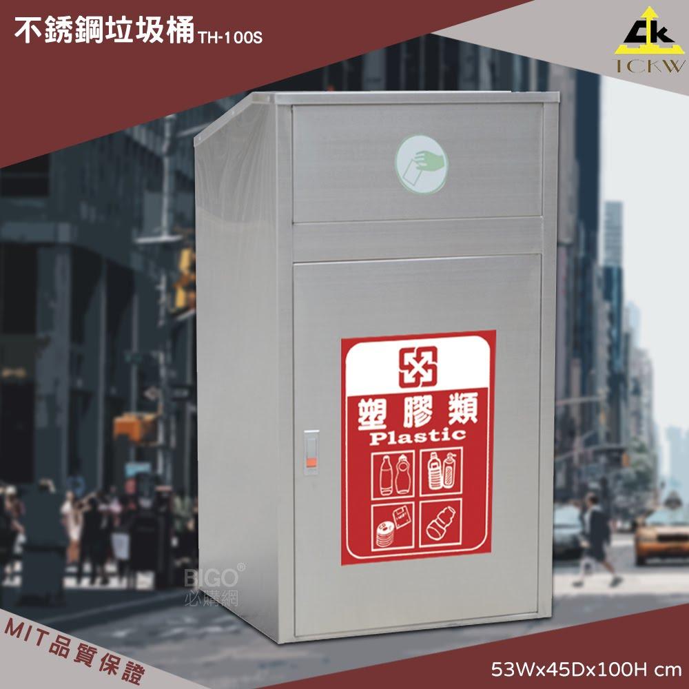 【MIT製-品質保證】鐵金鋼 TH-100S 不銹鋼垃圾桶 清潔箱 方形 廁所 飯店 房間 辦公室 百貨 會議室 不割手