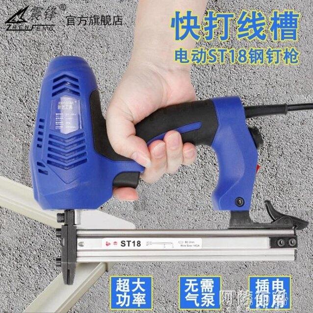 氣釘槍 ST18電動鋼釘槍打釘機射釘槍自動水泥墻釘槍電工裝修ST15線槽打釘 MKS阿薩布魯 年貨節預購