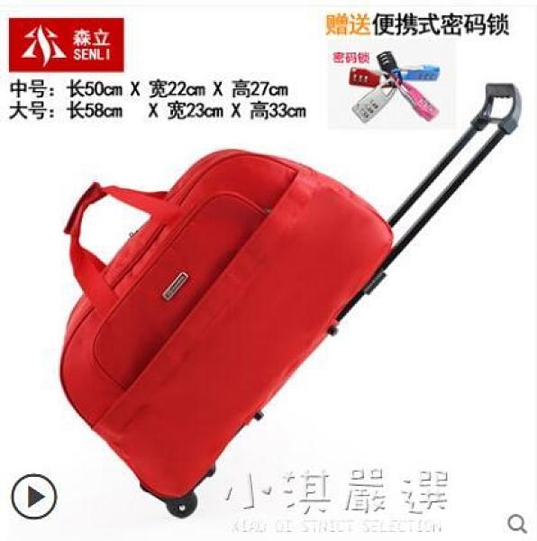 韓版旅行拉桿包女輕便大容量防水行李包可折疊手提拖包登機拉包男CY『小淇嚴選』