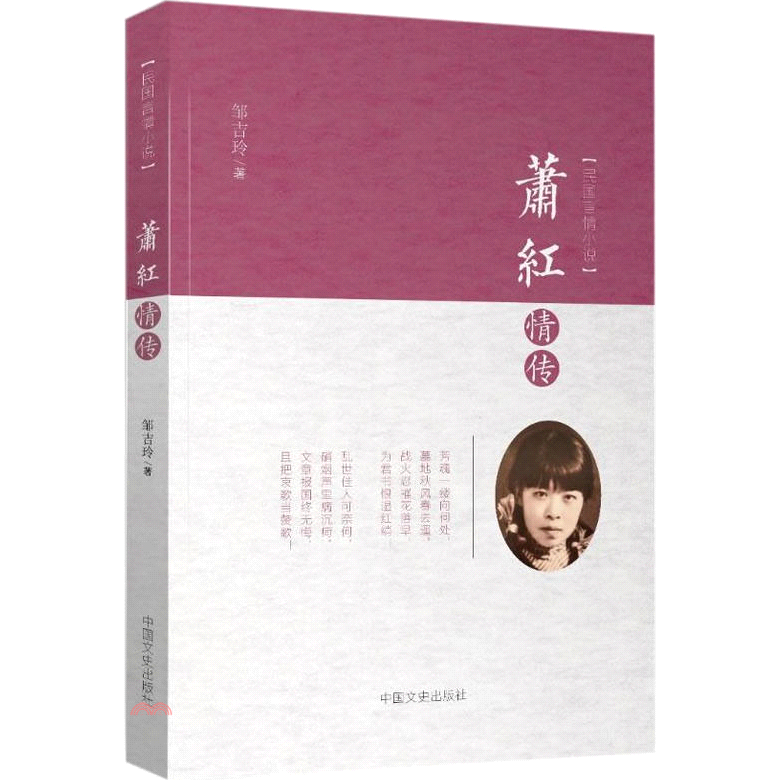 《中國文史出版社》蕭紅情傳(簡體書)[87折]