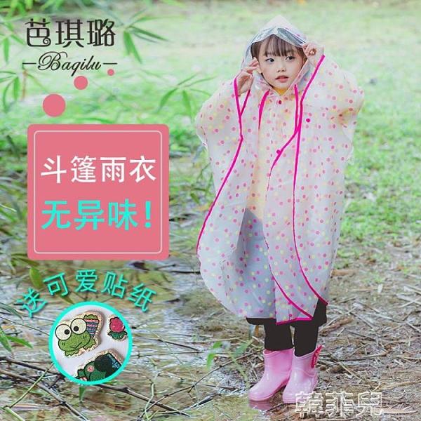 兒童雨衣 無異味!斗篷式兒童雨衣女男童小孩雨衣小學生幼兒防水電動車雨披 韓菲兒