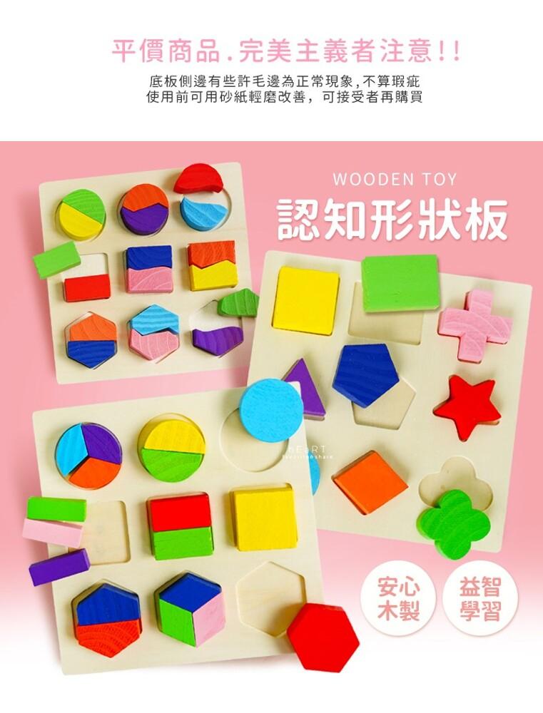 幾何彩色木製認知形狀板