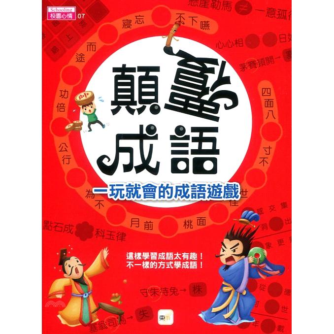 《東雨文化》顛覆成語:一玩就會的成語遊戲[79折]