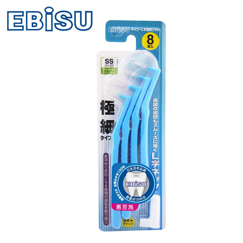 【EBiSU惠比壽】EBiSU惠比壽-L型牙間刷8入-2號(SS)