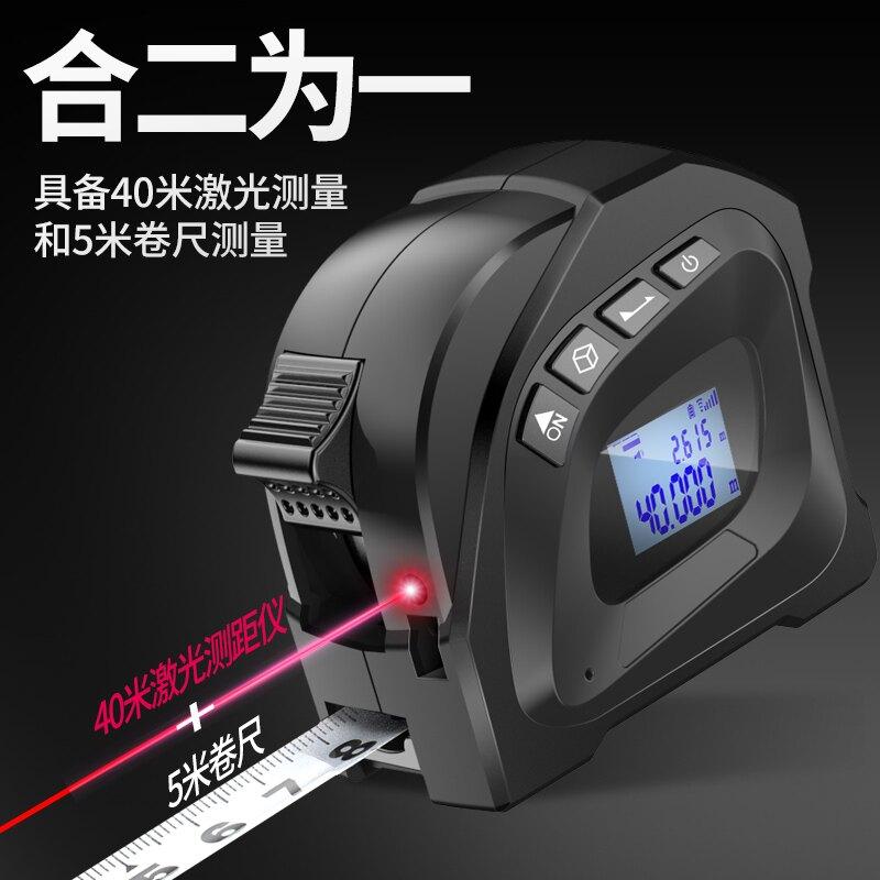 富格紅外線激光測距儀高精度卷尺測量儀戶外 免運