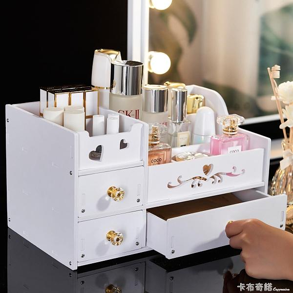 大號化妝品收納盒簡約抽屜式整理盒護膚品置物架家用梳妝台化妝盒 聖誕節全館免運