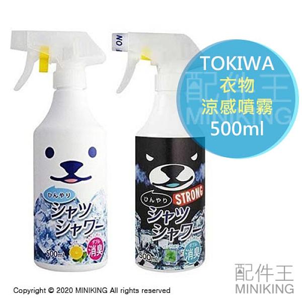 現貨 日本 TOKIWA 黑熊白熊 衣物 涼感 噴霧 500ml 大容量 接觸冷感 消臭 除臭 消暑 降溫 涼爽 清涼