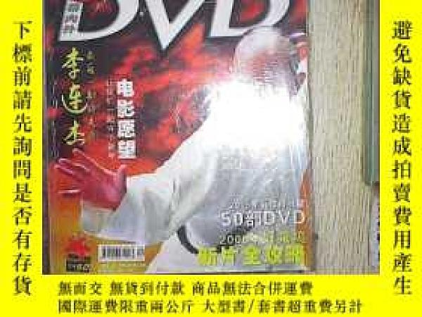 二手書博民逛書店銀幕內外DVD罕見2006 1 無 Y203004