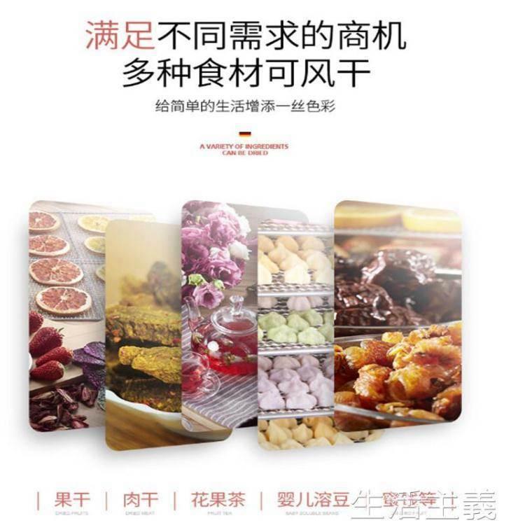 食物乾燥機 心馳旋轉家用烘干機寵物食品用水果風干機果蔬小型商用食物干果機
