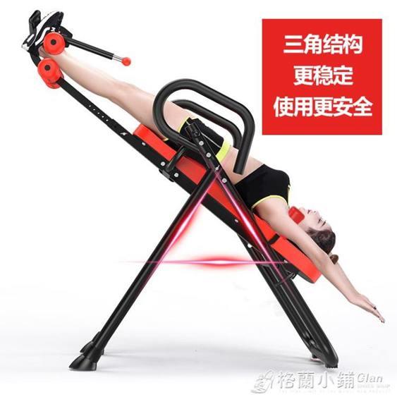 倒立神器家用增高女用倒掛器瑜伽拉伸健身器材小型倒立機全館促銷限時折扣