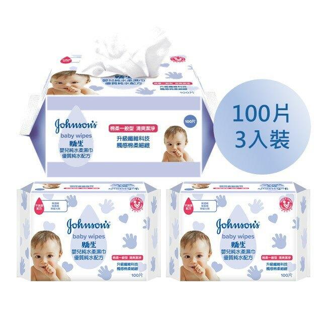 嬌生嬰兒純水柔濕巾一般型100片3包【全心升級】