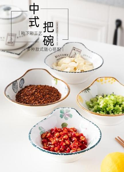 調味碟 調味碟家用陶瓷小吃碟日式蘸料碟把手碗創意小碟子涼菜碟餐具商用