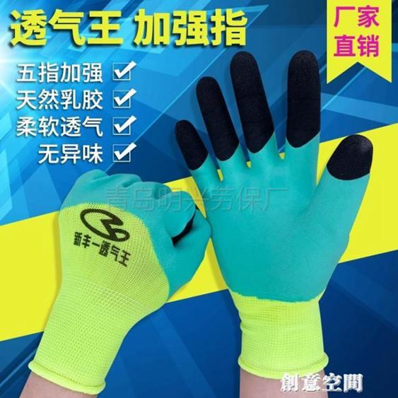 36雙勞保手套浸膠耐磨防滑透氣王加強指工作防護涂膠乳膠手套