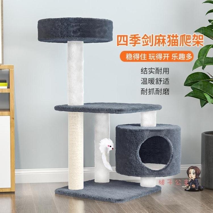 貓爬架 貓窩貓樹一體貓咪用品小型貓架貓跳台別墅通天柱耐抓耐磨