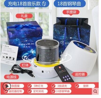 七夕節禮物 星空燈兒童投影儀玩具女孩玻璃水晶球透明圓球夢幻生日音樂八音盒
