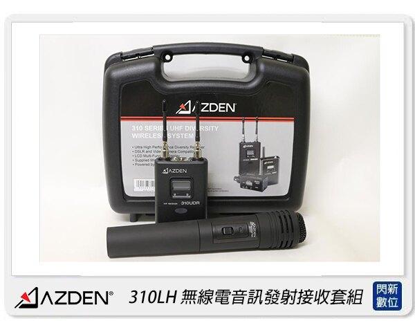 【滿3千現折300元】Azden日本 310LH 無線電音訊發射接收套組(310LH,公司貨)
