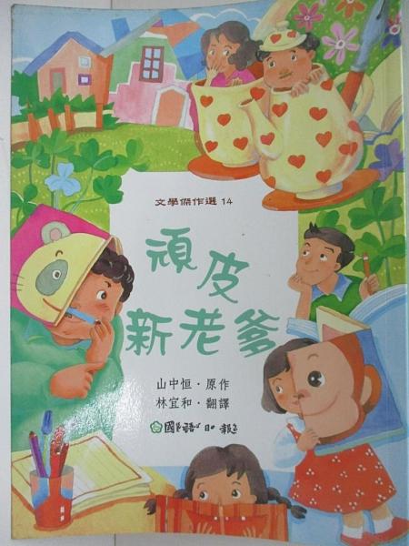 【書寶二手書T8/兒童文學_AXB】頑皮新老爹_山中□原/著 , 林宜和/譯
