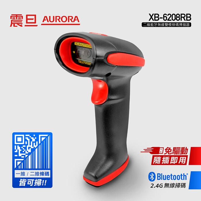 aurora震旦 二維藍牙無線雙模條碼掃描器 xb-6208-rb