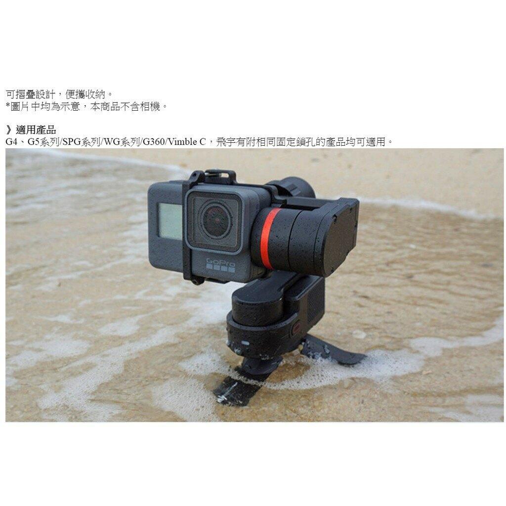 【eYe攝影】現貨 Feiyu 飛宇 手持穩定器 MINI 小腳架 桌上型腳架 攝影三腳架 輕巧摺疊 SPG G6 G5