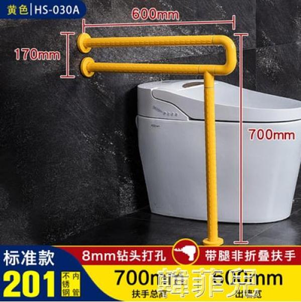 扶手 老人衛生間安全扶手欄桿折疊防滑無障礙浴室馬桶助力廁所 MKS韓菲兒