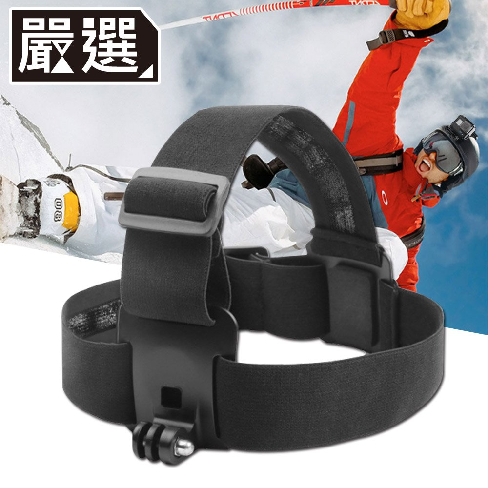 嚴選 GoPro HERO9 Black 極限運動型專用可調式頭部綁帶