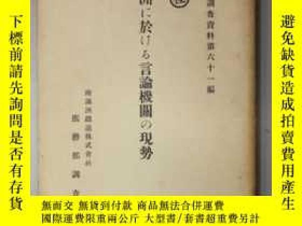 二手書博民逛書店満州に於ける言論機関の現勢  滿洲的言論機關的現狀罕見1926年