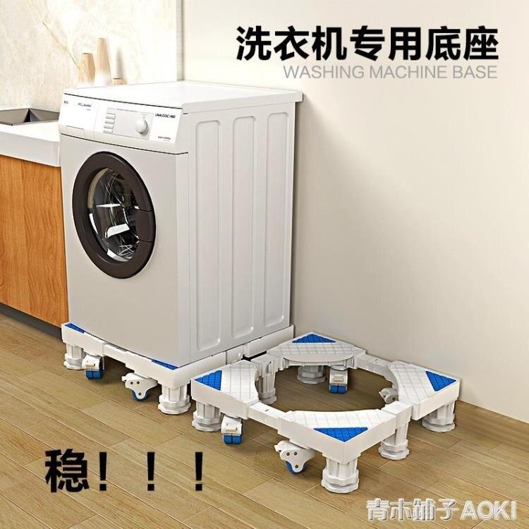 洗衣機底座通用全自動托架置物架滾筒行動萬向輪墊高支架冰箱腳架 ATF