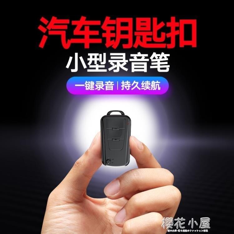 新科錄音筆專業高清降噪超長待機遠程控制聲控小隨身便攜式錄音機