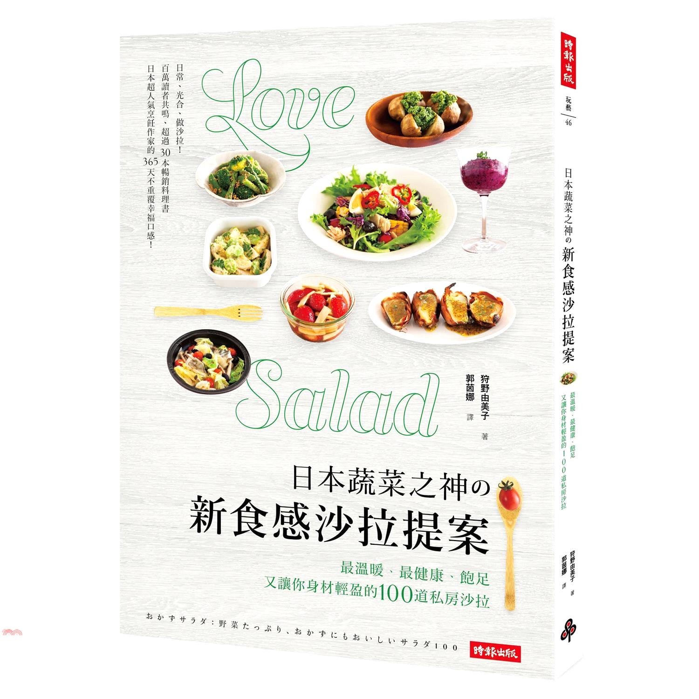 《時報文化》日本蔬菜之神の新食感沙拉提案:最溫暖、最健康、飽足又讓你身材輕盈的100道私房沙拉[79折]