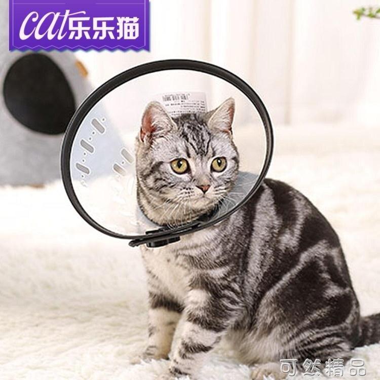 【夏日上新】伊麗莎白圈寵物保護罩貓咪套頭罩防咬防舔防亂吃項圈寵物貓咪脖套