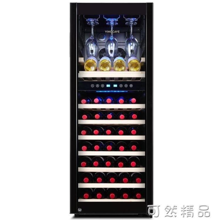 【夏日上新】Vinocave/維諾卡夫 CWC-200A 紅酒櫃 恒溫酒櫃 家用 85瓶 冰吧