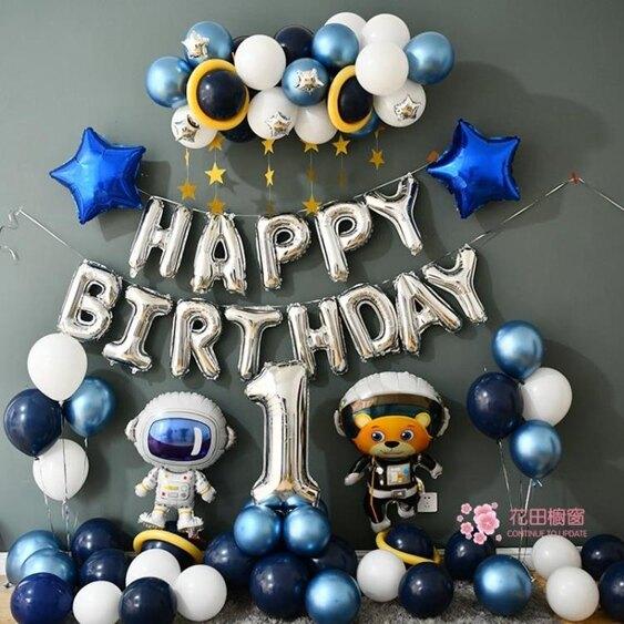 氣球 男孩太空主題生日快樂布置氣球一周歲兒童派對兒童場景裝飾氣球鍊
