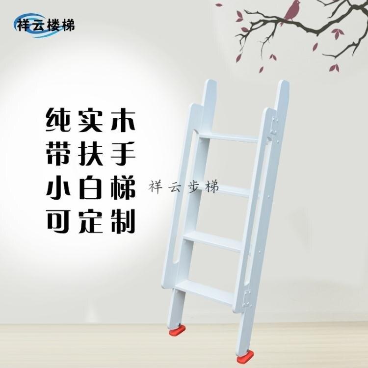 家用實木直梯白色高低上下鋪梯子閣樓登高爬梯白色裝飾木質小直梯