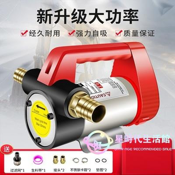電動抽油泵 正反轉12V24V220V伏自吸泵油泵小型柴油泵加油機抽油器【星時代生活館】