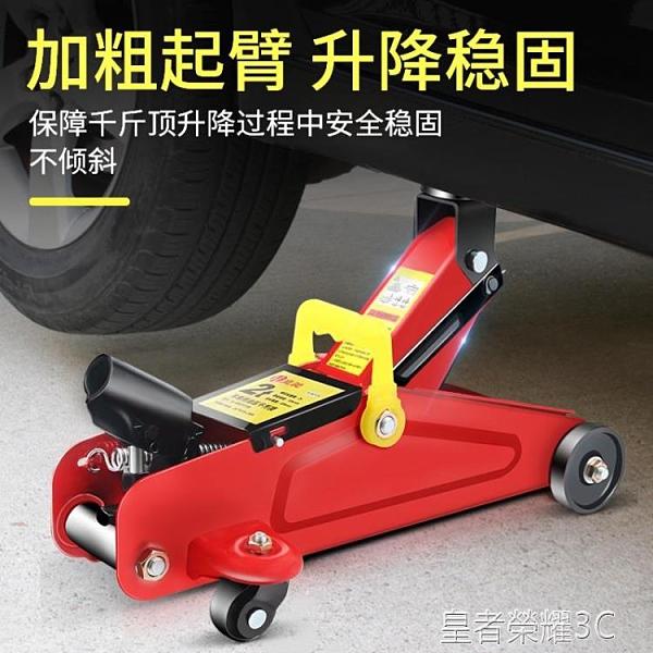 千斤頂 汽車臥式千斤頂液壓2噸車用小轎車千金頂SUV車載3噸立式換胎工具YTL 免運