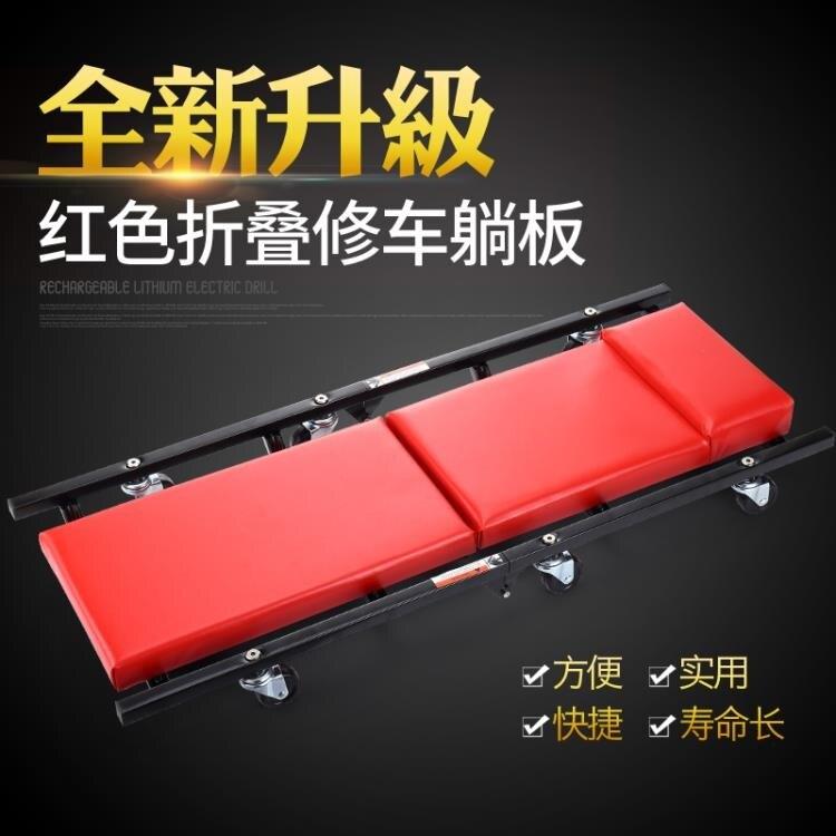 【快速出貨】36寸40寸加厚款修車躺板滑板修車睡板汽車維修汽保工具換機油工具 創時代 雙12購物節