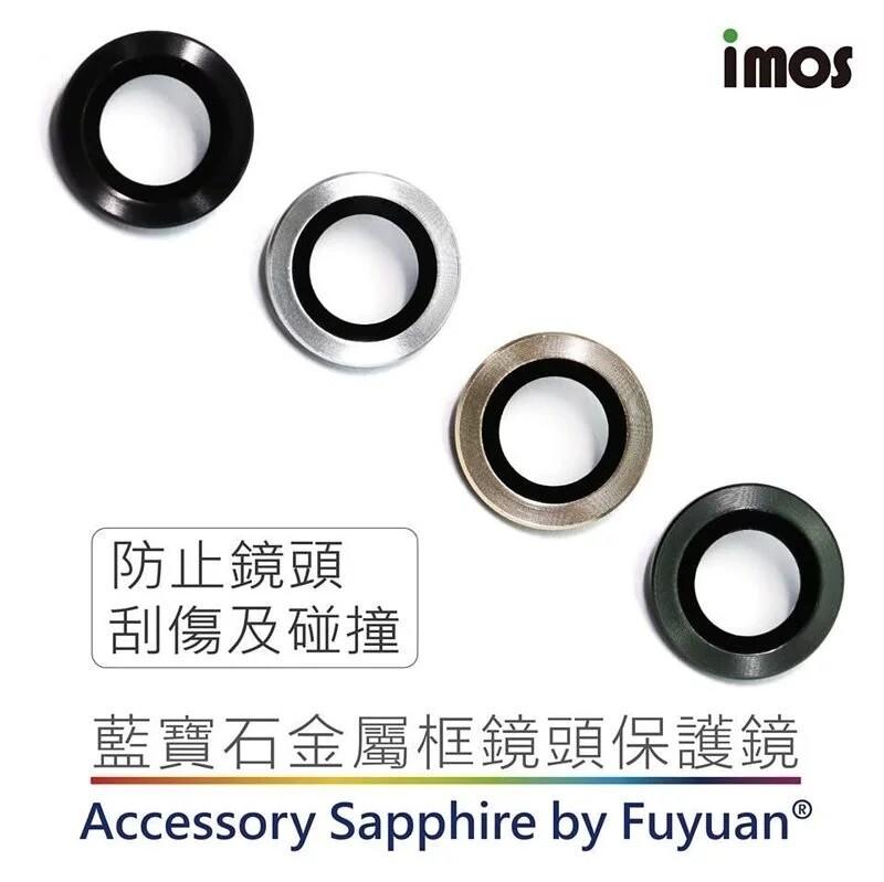 實體店面 imos iphone 11 pro 藍寶石鏡頭保護鏡 (贈平台亮貼) 三顆