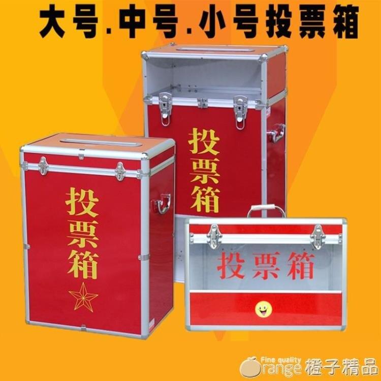 抽獎箱子投票箱信箱意見箱樂捐箱捐款箱小號可愛創意舉報箱抽獎盒