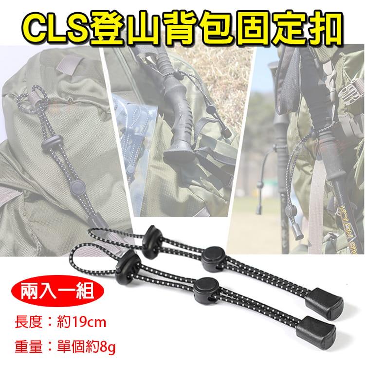 CLS登山背包固定扣 登山杖固定扣