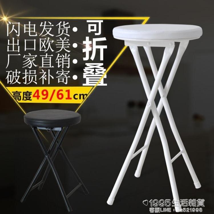 摺疊凳子家用辦公簡約現代戶外便攜椅子高腳凳小圓凳餐桌椅吧臺凳 新年促銷