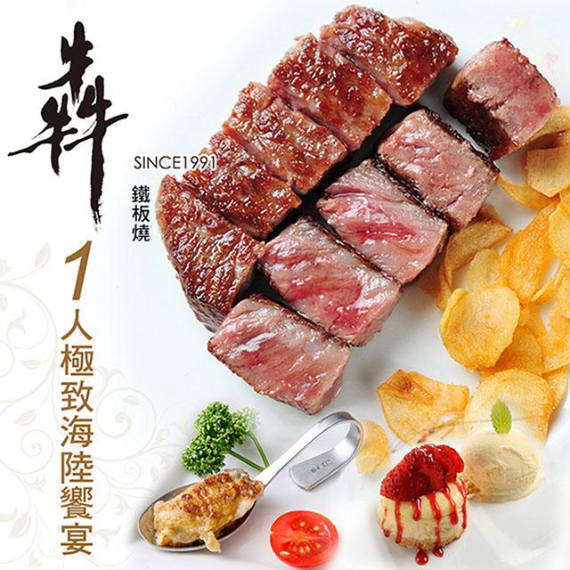 【台北】Ben 鐵板燒-單人極致海陸饗宴