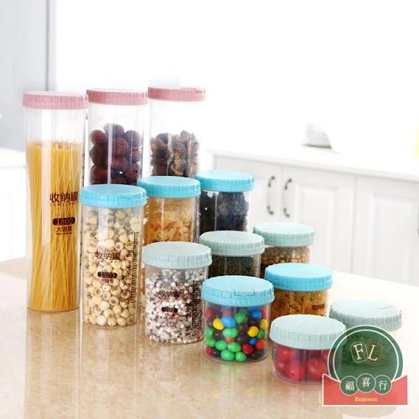 廚房收納罐塑料儲物罐零食收納盒帶刻度透明密封罐【福喜行】