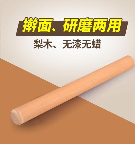 桿麵棍 大碼梨木搟面杖加粗加長壓面棍烘焙工具餃子皮桿面棍大號實木整木 LX  美物 99免運
