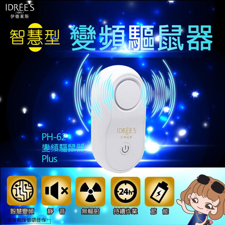 買三贈一 驅鼠器ph-62台灣品牌伊德萊斯 環保捕鼠器老鼠籠老鼠夾 抓老鼠 滅鼠 補鼠板