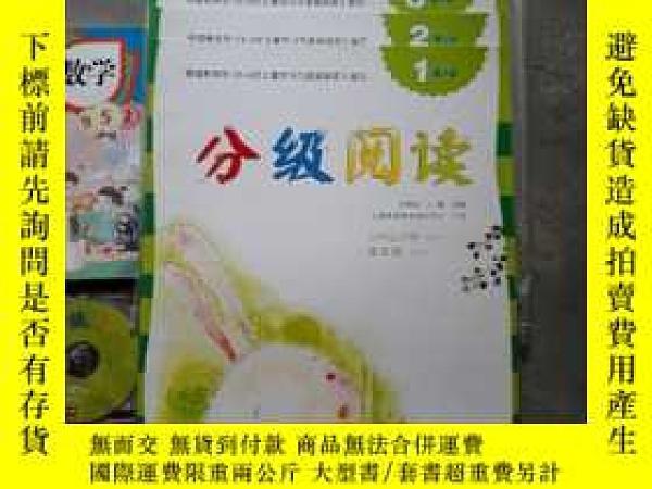 二手書博民逛書店分級閱讀罕見教具 第一級1-8冊(全八本)+朗讀CD+識字卡8大